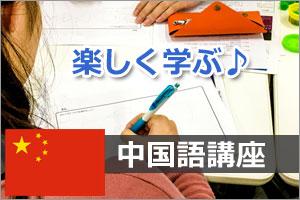 西宮市の中国語教室